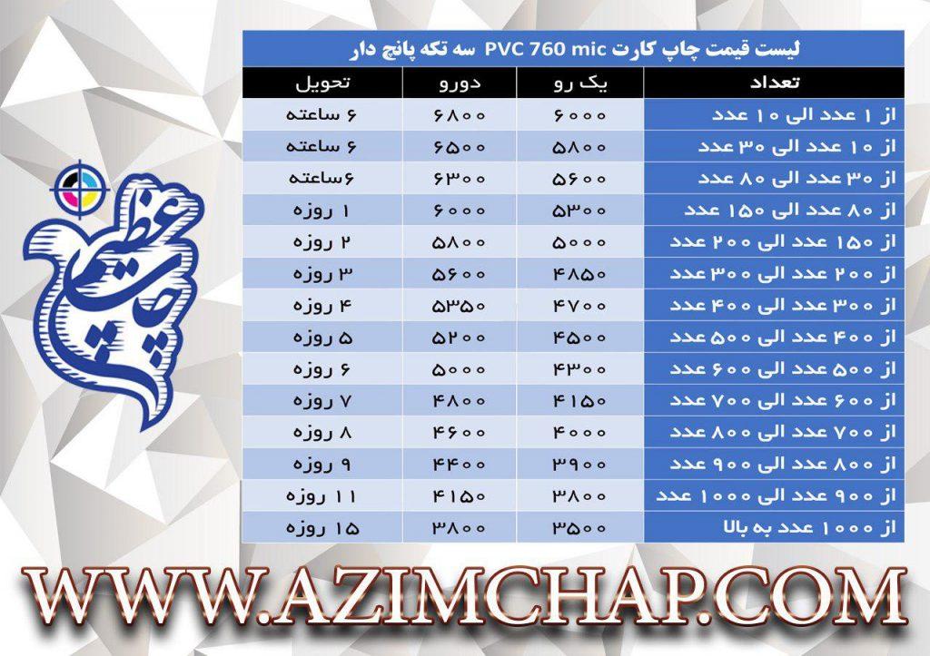 لیست قیمت چاپ کارت pvc 760 mic سه تکه پانچ دار