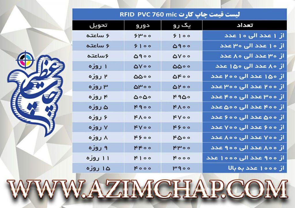 لیست قیمت چاپ کارت RFID PVC 760 mic