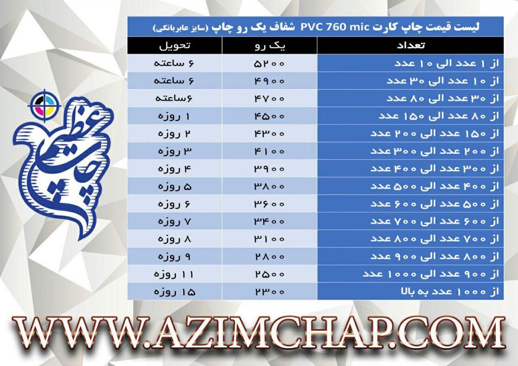 لیست قیمت چاپ کارت PVC 760 mic شفاف یک رو چاپ (سایز عابر بانی)