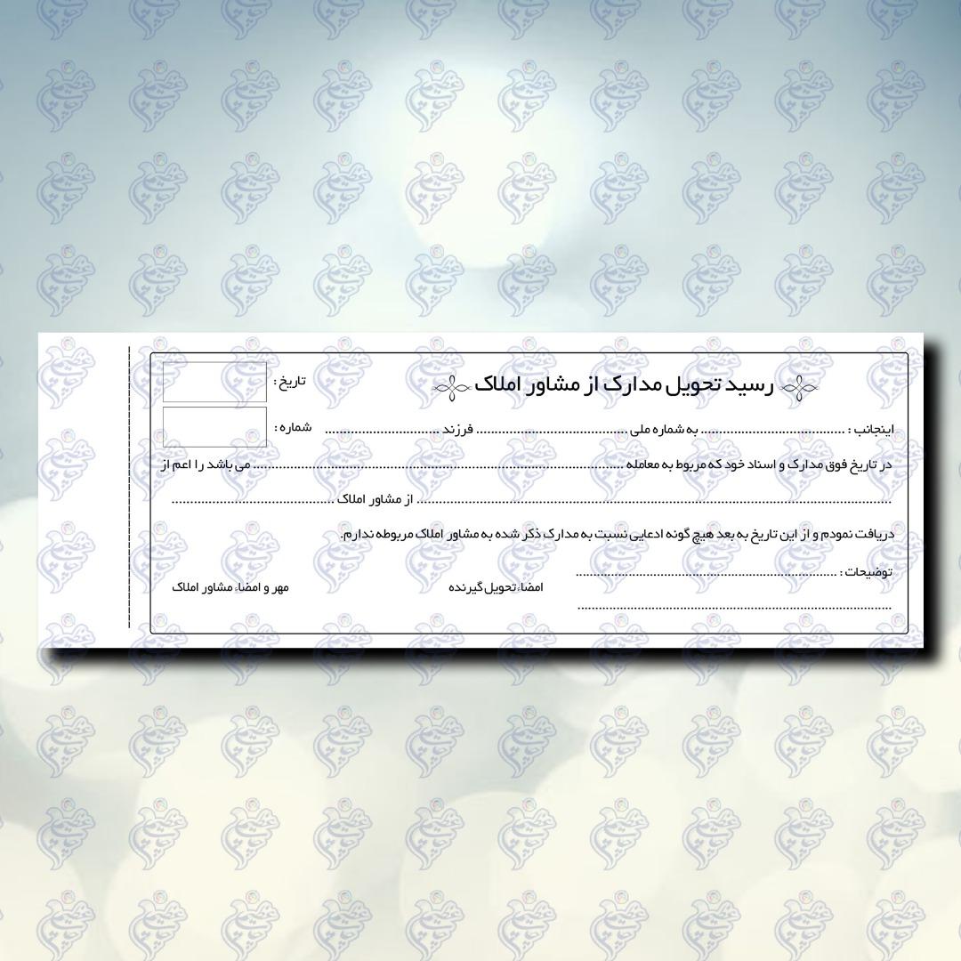 رسید تحویل مدارک